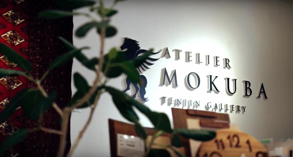 Atelier Mokuba – Natural wood furniture shop-